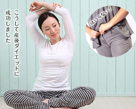 産後ダイエットの方法体験16!ミルク育児でも17kg減