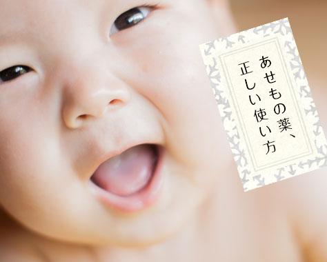 赤ちゃんのあせもを薬で治す!市販薬と処方薬の特徴/効果