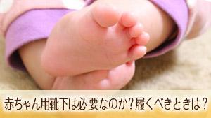 赤ちゃんの靴下はいつから?必要?脱げる対策などまとめ