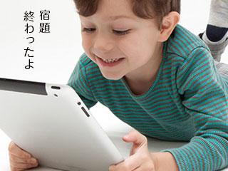 タブレットを見る子供