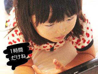 タブレットの画面を見つめる女の子
