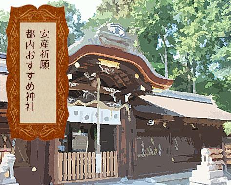 【安産祈願】東京おすすめ神社9選!戌の日は腹帯もらおう