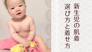 新生児の肌着選びおすすめは?水通し/着せ方などまとめ