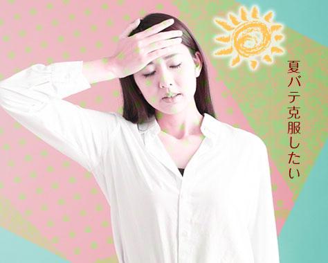【夏バテ対策】飲み物/食べ物/運動など5大要因別の対処法