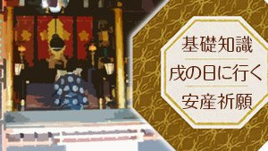 戌の日とは?いつ?安産祈願の腹帯/神社選びなど基礎知識