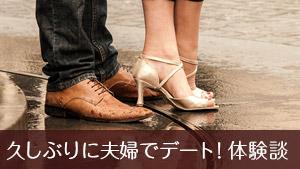 【夫婦でデート】久しぶりの恋人体験談16!頻度は?子供は?