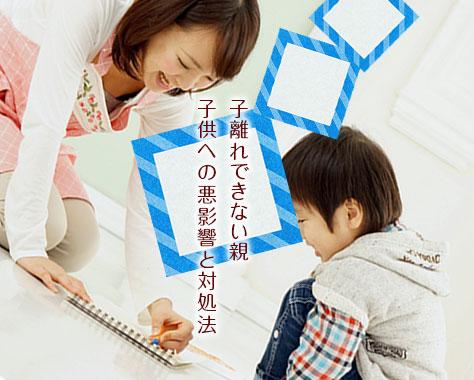 子離れできない親の5つの特徴と心理/子供の将来への悪影響