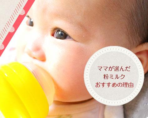 赤ちゃんのミルクおすすめは!?よく飲む/便利口コミ情報
