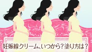 妊娠線クリームで予防はいつから?塗り方/おすすめケア商品