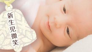赤ちゃんが寝ながら笑う2つの理由!発達による微笑みの変化