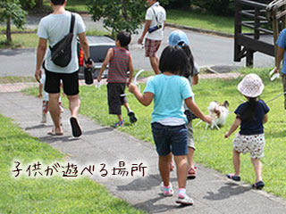 子供と大人が公園を散策している