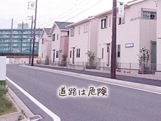 住宅街の道路