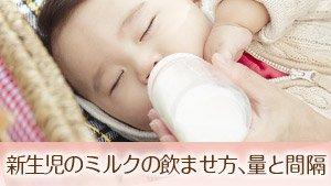 新生児~2ヵ月のミルクの間隔/回数/標準量と飲ませ方