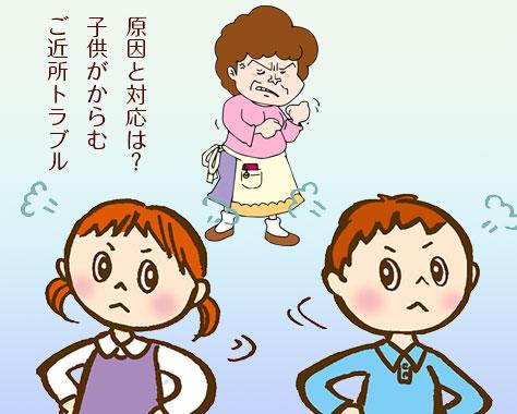 【ご近所トラブル】子供らしさが原因で裁判も!?8つの対策