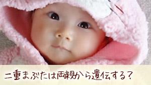 二重まぶた遺伝の法則!両親と赤ちゃんが違う確率&体験談