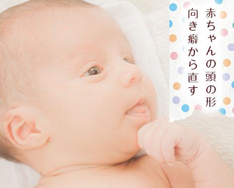 赤ちゃんの頭の形・向き癖の原因5つ/治し方や耳の形の影響