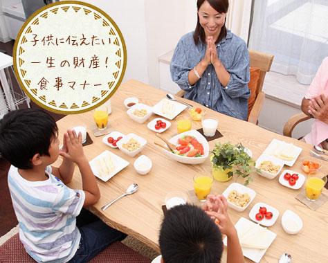 食べ方がキレイな子に育てるために再確認すべきポイント10