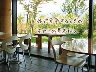 レストランのカフェテラス