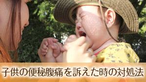 子供の便秘による腹痛の対処法と受診目安!嘔吐は要注意