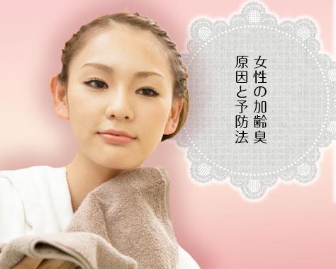 女性の加齢臭の原因と30代から始めるべき予防法5つ/香水選び