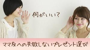 【ママ友へプレゼント】誕生日/引越し/お返しのコツ6つ