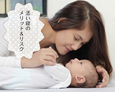 赤ちゃんとの添い寝のメリット&リスク!専門医が勧める方法