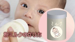 【粉ミルクの作り方】自宅や外出先でのコツ/便利グッズ