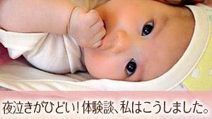 夜泣きがひどい新生児~2歳のピークを乗り切った体験談16