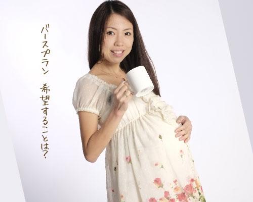 カップを持つ妊婦