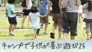 キャンプで子供が喜ぶ遊び25!場所別持ち物リスト/雨対策
