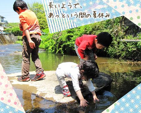 小学生の夏休みの過ごし方が有意義に変わる簡単なコツ10