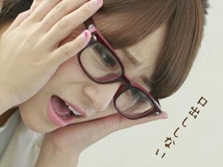 眼鏡をおさえながら凝視する女性