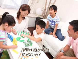 居間で遊ぶ家族