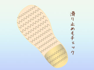 靴底の滑り止めの溝