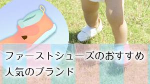 ファーストシューズのおすすめ人気ブランド16【口コミ】