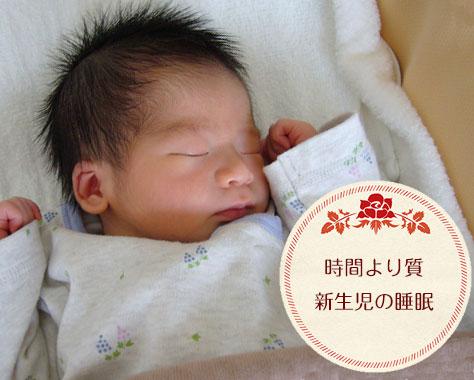 【新生児の睡眠まとめ】ぴくつき/生活音ですぐ起きる対策
