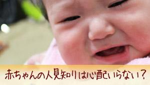 赤ちゃんの人見知りはいつからいつまで?保育園は?対策5つ