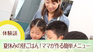 夏休みの昼ごはん!幼児小学生ママが作る簡単メニュー16