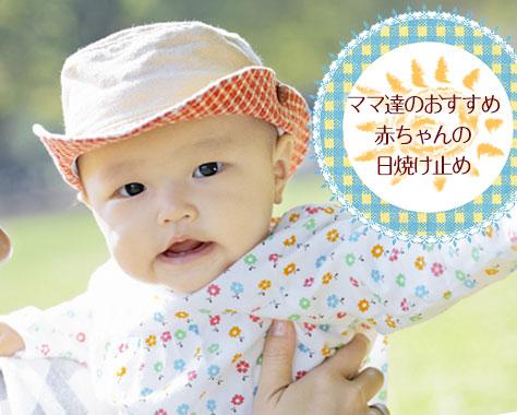 赤ちゃんの日焼け止めのおすすめ教えて!先輩ママの口コミまとめ