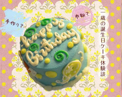 満一歳の誕生日ケーキは市販?手作り?先輩ママ体験談16