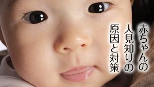【赤ちゃんの人見知り】原因/ギャン泣き対策/育て方との関係
