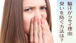 臭い脇汗の気にし過ぎはNG!?意外な原因と7つの対策