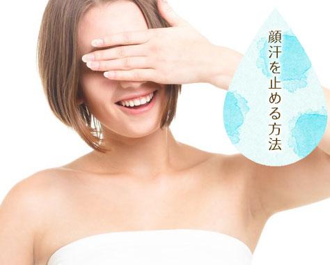 顔汗の原因と特徴!ピタッと止める対策8つ&お助けアイテム