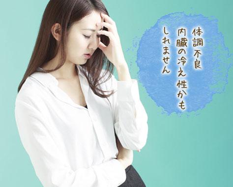 内臓の冷えが原因の体調不良改善策6つ!体が熱くても要注意