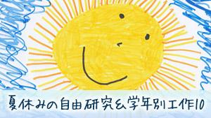 【夏休み自由研究】男の子向け工作10&親の効果的な関わり方