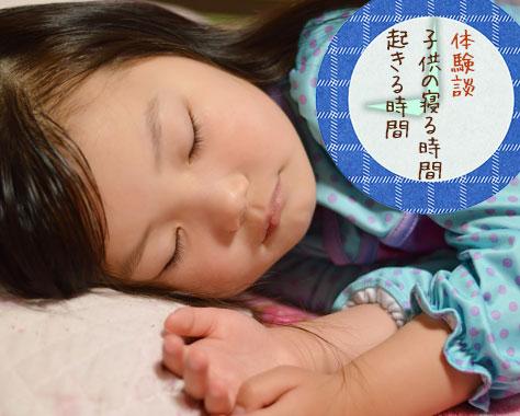 子供の寝る時間が遅くて心配…幼児/小学生ママの体験16