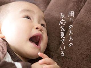 大きく口を開けながら見つめる赤ちゃん