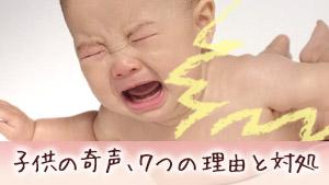 子供の奇声はなぜ?7つの理由と対処法/病気/騒音対策