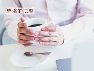 コーヒーカップを両手で持つ手
