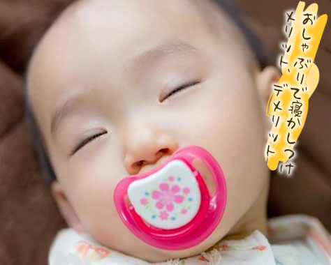 おしゃぶりで寝かしつけのメリット・デメリット【体験談16】